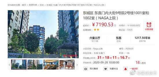 Thành Long rao bán hai căn hộ có giá trị tổng 10 triệu USD