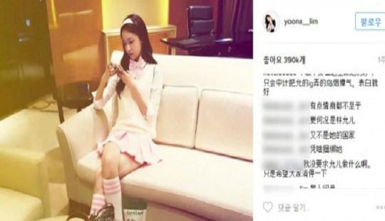 """Yoona (SNSD) bị """"khủng bố"""" vì """"đường lưỡi bò"""""""