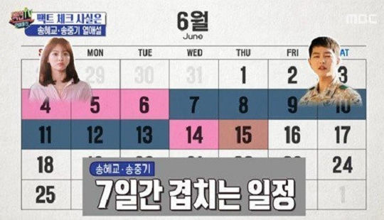 Lộ thêm bằng chứng chuyện Song Joong Ki và Song Hye Kyo hẹn hò